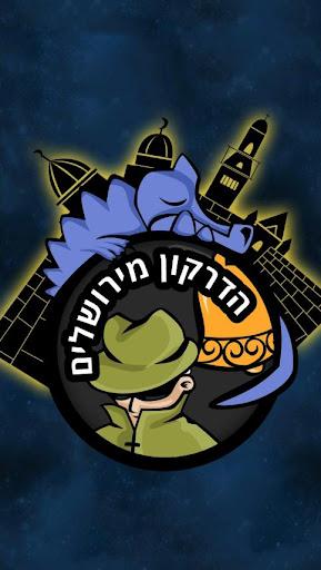 הדרקון מירושלים