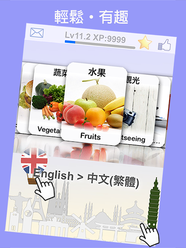 LingoCards台灣繁體中文單字卡-學習發音 旅行短句