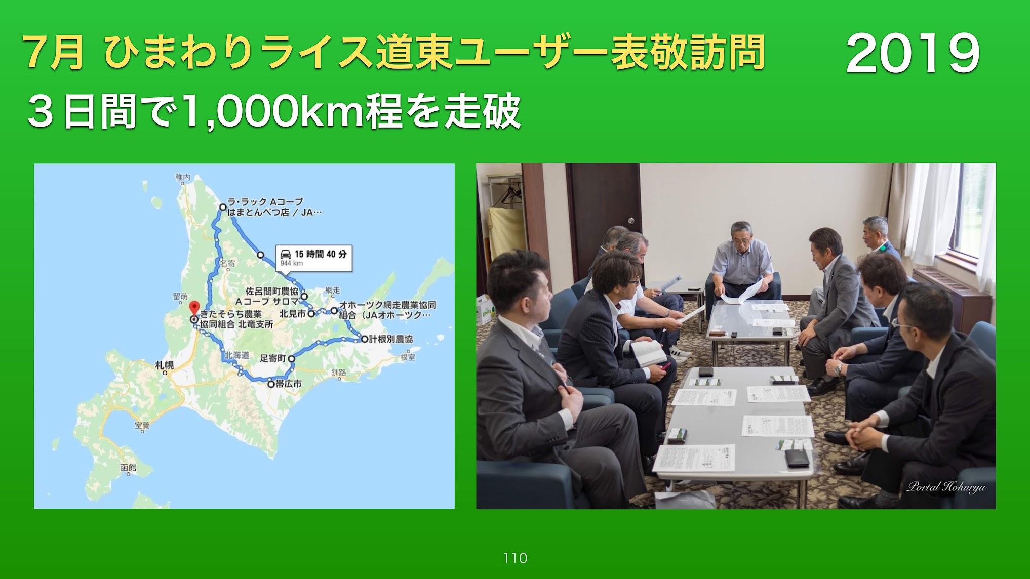 7月:3日間で道東1,000kmを走り、ひまわりライスユーザーへの表敬訪問