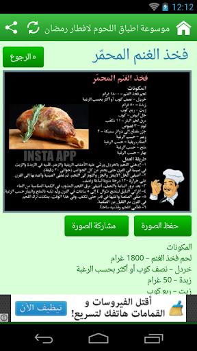 اطباق اللحوم لافطار رمضان