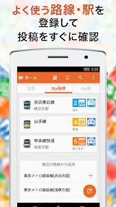 こみれぽ 無料の電車運行状況、遅延情報、混雑状況案内アプリ screenshot 4
