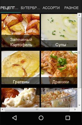 Картошка! Рецепты из Картофеля screenshot 1