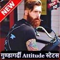GundaGardi Status गुंडागर्दी Attitude स्टेटस Hindi icon