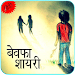 hindi bewafa shayari icon