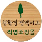 친환경 편백아트