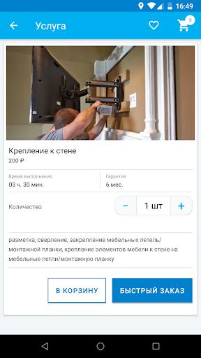 u041cu0413u0422u0421 u0414u043eu043c 3.0.3 screenshots 2
