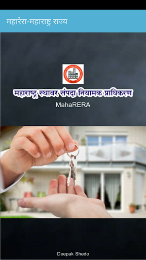 MahaRera (Marathi)  screenshots 1