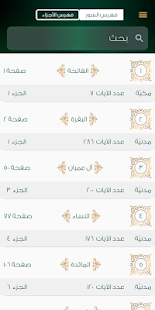 Download Full Holy translated Quran of Presidency of alharamin 1.1.12 APK