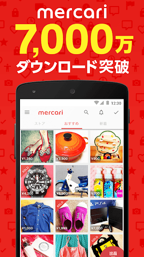 フリマアプリ「メルカリ」オークションよりかんたん 3.104 screenshots 1
