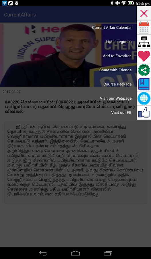 TNPSC Daily Current Affairs- screenshot