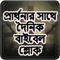 Daily Bible verse with prayer - Bengali prayer icon