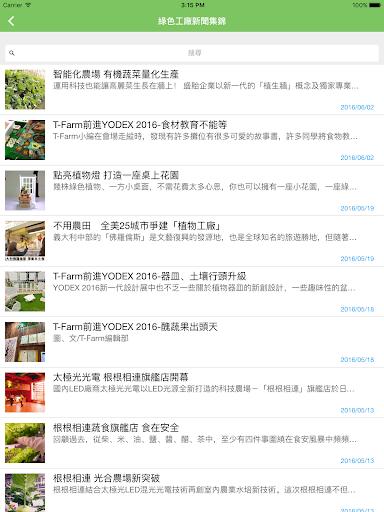 玩免費新聞APP|下載T-Farm 農學苑 app不用錢|硬是要APP