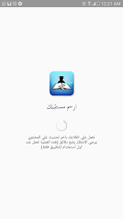 ‫ارسم مستقبلك‬‎- screenshot thumbnail