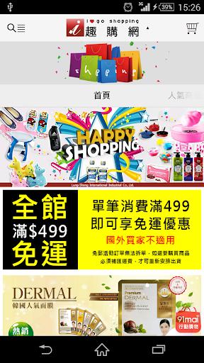 趣購網-享受樂趣購物