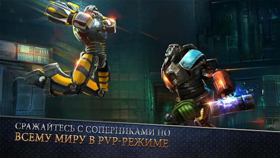 Real Steel World Robot Boxing мод