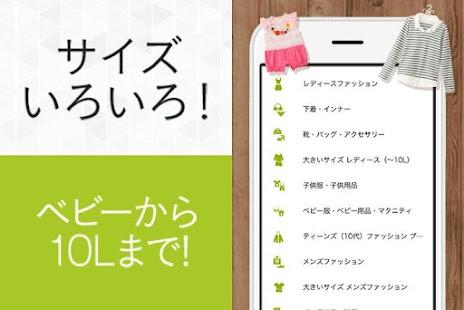 ニッセン - ショッピング/通販アプリ - náhled