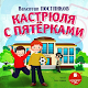 Кастрюля с пятёрками Download on Windows