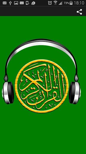 عبد الرشيد صوفي القرآن الكريم