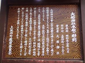 大船神社本殿の彫刻説明文