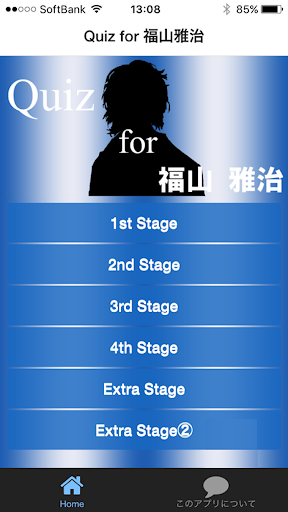 Quiz for 福山雅治