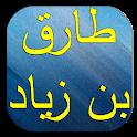 طارق بن زياد حياته icon