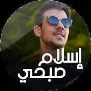 القرآن الكريم بصوت إسلام صبحي - بدون نت
