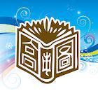 高雄閱讀隨身GO icon