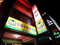 香祺上海烤饅頭
