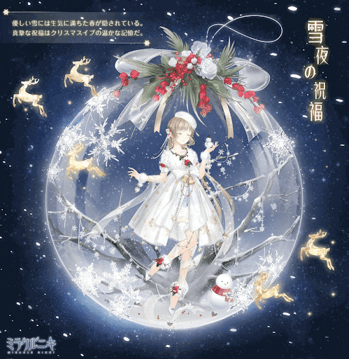 雪夜の祝福