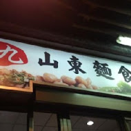 翟九麵食館