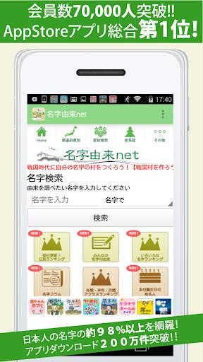 名字由来net~30万種の名字 日本NO.1名字アプリ~