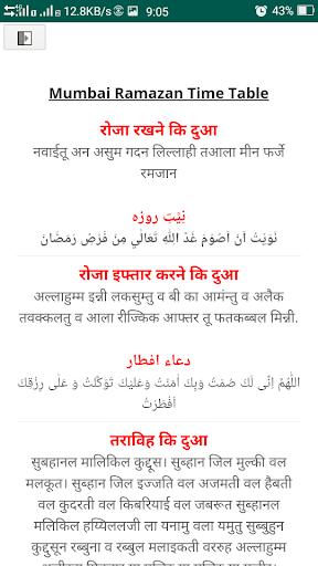 Mumbai Ramazan Time Table 2020 ss2