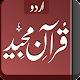 قرآن مجید - اردو for PC-Windows 7,8,10 and Mac