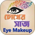 চোখের সাজ Eye Makeup Tutorial icon