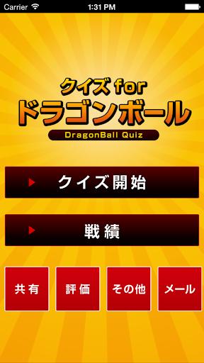 Quiz for Dragon Ball 1.0 screenshots 1
