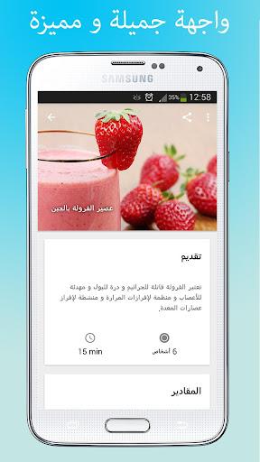 Ramadan juices screenshot 3
