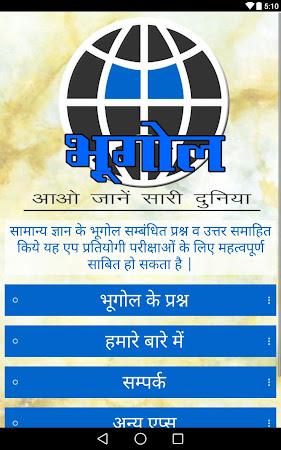 Geography GK in Hindi 8.0 screenshot 313449