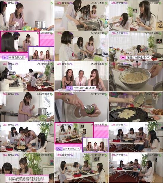 (TV-Variety)(720p) SKE48 LINE LIVE コレカケルアレ ep09 160830