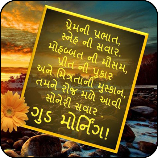 Gujarati Good Morning Pictures Apps On Google Play