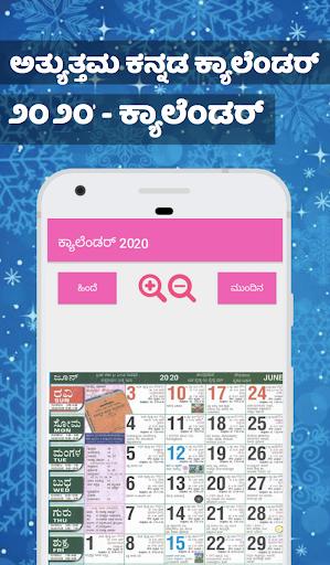 Kannada Calendar 2020 - Free ಕನ್ನಡ ಕ್ಯಾಲೆಂಡರ್ 2020 6.9 screenshots 1
