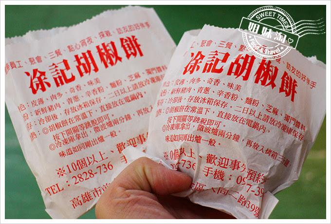 凃記胡椒餅4