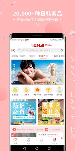 小红Mall, 北美最大日韩购物App screenshot 4