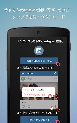 無料摄影AppのDownload For Instagram 記事Game