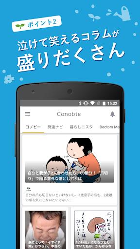 玩免費遊戲APP|下載コノビー(Conobie) 妊娠・出産・子育て情報を無料配信 app不用錢|硬是要APP