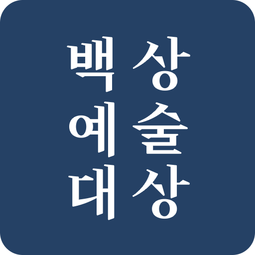 52nd BaekSang Arts Awards 娛樂 LOGO-玩APPs