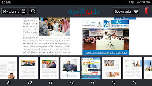 Alosrah Medical Magazine screenshot 2