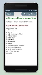 বাংলাদেশের সংবিধান ~ constitution of bangladesh for PC-Windows 7,8,10 and Mac apk screenshot 9