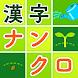 脳トレ漢字ナンクロ - Androidアプリ