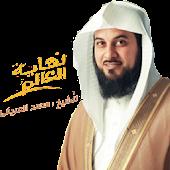 نهاية العالم للشيخ محمدالعريفي