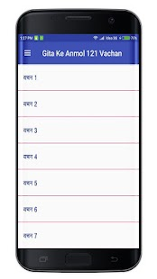 Download Gita Ke Anmol 121 Vachan (गीता के अनमोल 121 वाचन) For PC Windows and Mac apk screenshot 1